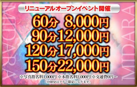 ◆60分8000円~濃厚不倫体験!